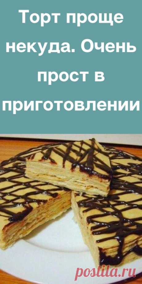Торт проще некуда. Очень прост в приготовлении. - likemi.ru