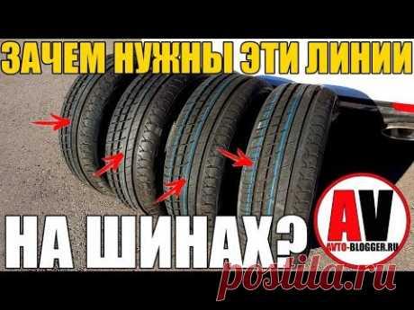 Зачем нужны ЛИНИИ и ТОЧКИ на шине? ЗНАТЬ ПРИ ПОКУПКЕ!