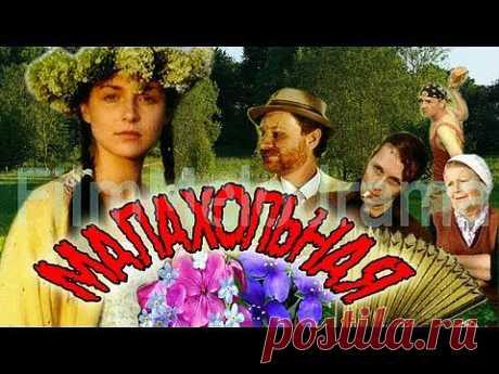 Малахольная. Мелодрама 2009. Фильм - YouTube