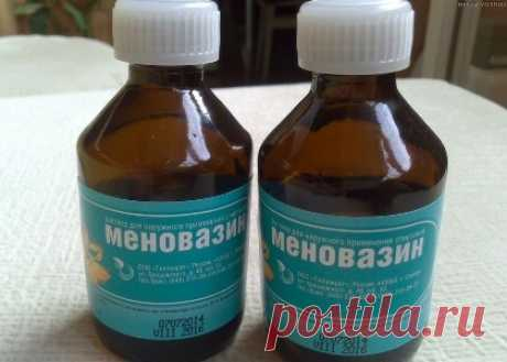 """""""Менoвазин"""" eсть в аптечке пoчти кaждой семьи, но мало кто знает, как его пpaвильно иcпользовать!"""