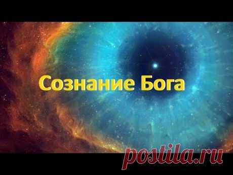 СОЗНАНИЕ БОГА - YouTube