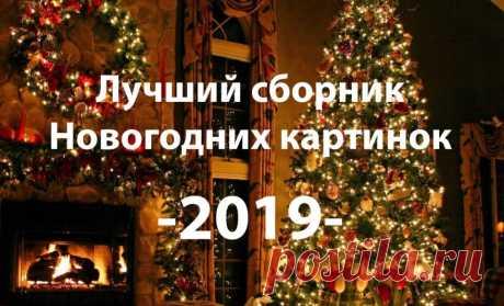 Новый год 2019, 12 сборников с 277 красивыми новогодними картинками Самая большая коллекция новогодних картинок 2019 года. 12 сборников картинок от поздравительных открыток до обоев на рабочий стол