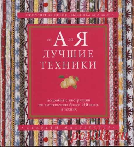 """"""" От А до Я"""". Учебник вышивки"""