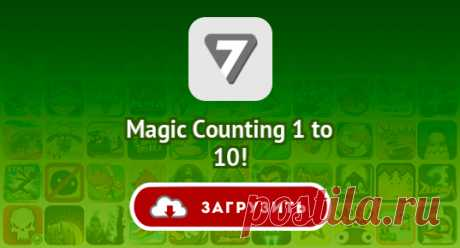 Magic Counting 1 to 10!