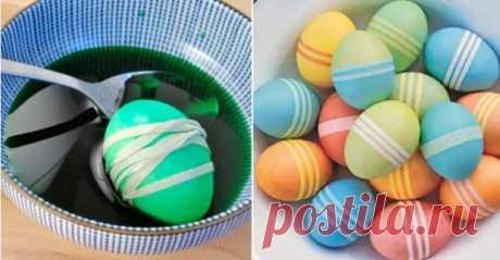 Быстро и красиво покрасить яйца на пасху вместе с детьми: 3 гениальных способа! - Самоделкино - медиаплатформа МирТесен