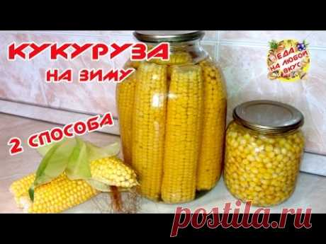 Консервированная кукуруза | Кулинарная Фея