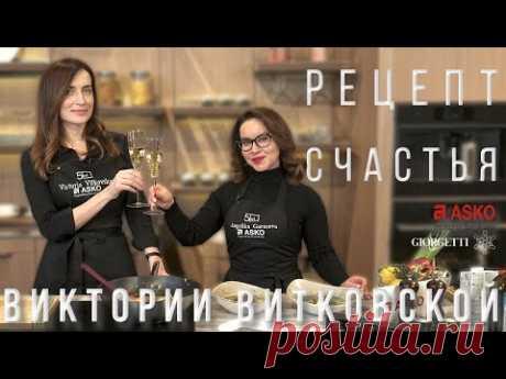 Рецепт счастья Виктории Витковской. ASKO   Анжелика Гарусова