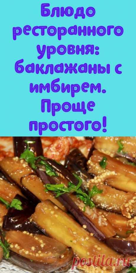 Блюдо ресторанного уровня: баклажаны с имбирем. Проще простого! - My izumrud