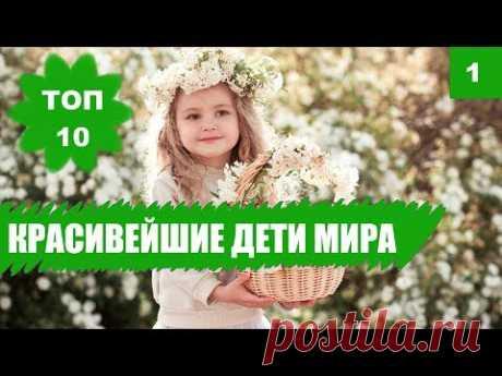 🧒🏼 Самые КРАСИВЫЕ ДЕТИ МИРА! Красивые девочки и мальчики. Топ 10 - YouTube