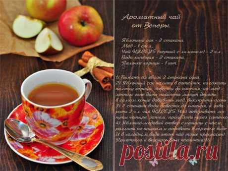 Вкусная пауза - Яблочно-медовый чай с ароматом лимона.
