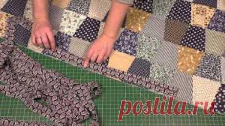 Как окантовать лоскутное одеяло