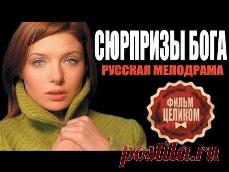 СЮРПРИЗЫ БОГА (2016). Русская мелодрама , мелодрамы 2016 новинки - YouTube