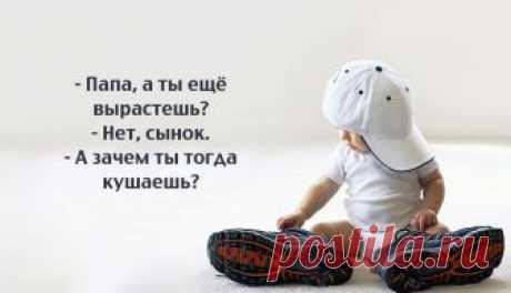 Детская непосредственность Общение с детьми – неиссякаемый источник юмора.