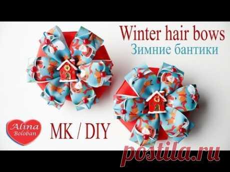 Зимние Бантики для волос. Мастер класс / Winter hair bows. DIY