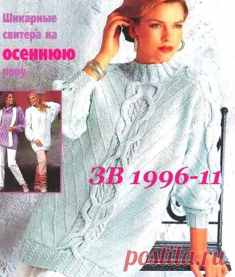 ЗВ 1996-11 👕 осенние пуловеры и жакеты 👕 вязание спицами