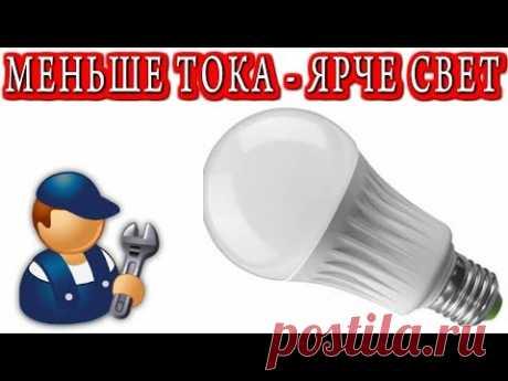 ПАРАДОКС СВЕТОДИОДНЫХ ЛАМП 💡МЕНЬШЕ ТОКА - ЯРЧЕ СВЕТ !