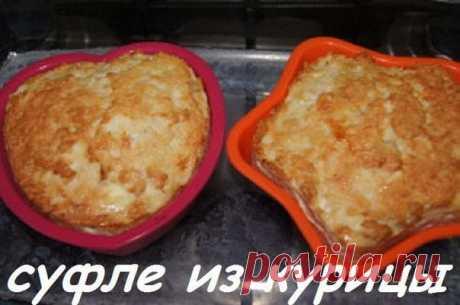 #ужин_60 Предлагаю очередной рецепт по книге Екатерины Миримановой «Рецепты к системе или Волшебница на кухне», который называется Суфле из курицы. Рецепт Суфле из курицы до безобразия простой! Включает два ингредиента. Полностью белковое блюдо, а значит сытное, и прекрасно подойдет для ужина! Вам понадобится (количество необходимых продуктов беру из первоисточника): Показать полностью...