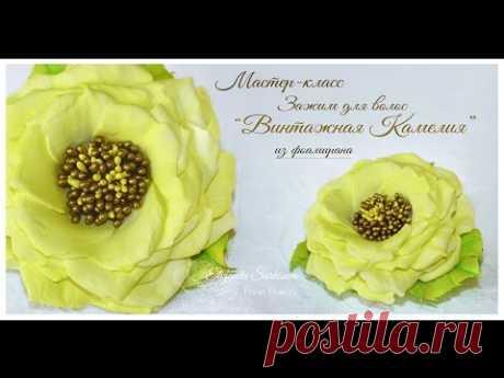 "Мастер-класс ""Винтажная Камелия"" из фоамирана"