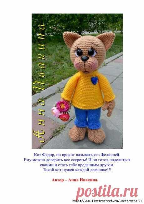 вязаный кот Фёдор