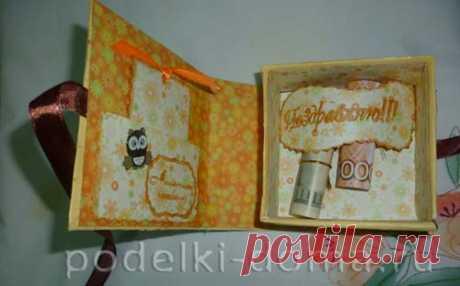 Как сделать коробочку для денег своими руками (на свадьбу)   Коробочка идей и мастер-классов