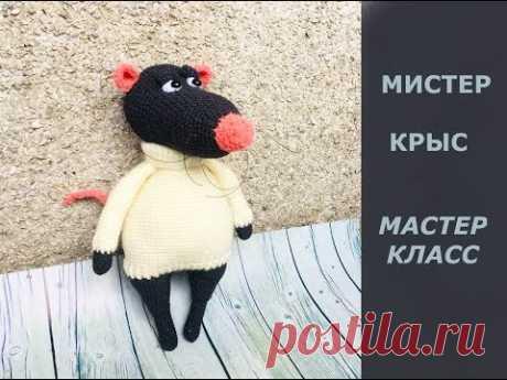 Мистер КРЫС/МАСТЕР КЛАСС/ВЯЗАНИЕ/МК/DIY