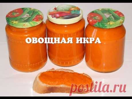 Вкусная овощная икра на зиму в мультиварке из кабачка, моркови, помидоров