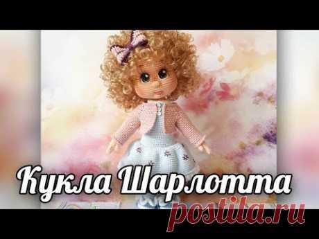 Кукла Шарлотта. Мастер-класс по вязанию крючком - YouTube #КуклаШарлотта #Вязанаяигрушкакрючком. #Вязанаяигрушка. #Вязанаякуклакрючком. #кукла. #вязание. #вязанаякуколка. #вязанаяжизнь. #амигурумиигрушка. #амигурумикукла. #вашиработы