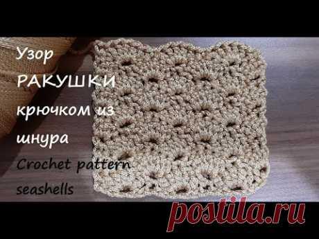 """Плотные узоры крючком. Узор РАКУШКИ или ВЕЕР крючком из шнура. Crochet pattern seashells - YouTube Вяжем крючком узор из шнура. Простой и плотный узор крючком """"ракушки"""" или """"веер"""", связанный из полиэфирного шнура, хорошо держит форму и отлично подойдет для вязания корзинок, сумок, ковров. Схема узора и описание  на моем конале ЯндексДзен Anna Gri Crochet  #узорракушкикрючком #узорракушки #плотныеузорыкрючком"""