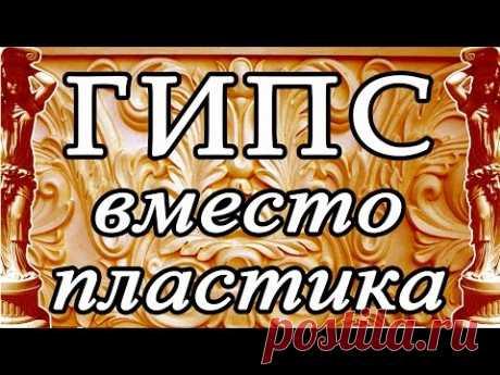 ГИПС ВЫСОКОЙ ПРОЧНОСТИ - YouTube