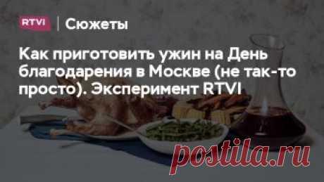 Как приготовить ужин на День благодарения в Москве (не так-то просто). Эксперимент RTVI День благодарения — традиционный североамериканский праздник. В США его отмечают в четвертый четверг ноября, то есть сегодня. В этот день американцы собираются с близкими и едят то же, что ели первые пилигримы. Так как наша московская редакция удалена от нью-йоркской на 7500 километров, а вылететь полным составом для поедания индейки мы не могли, мы решили приготовить классический thank...