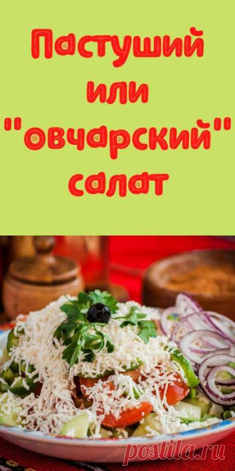 """Пастуший или """"овчарский"""" салат - My izumrud"""