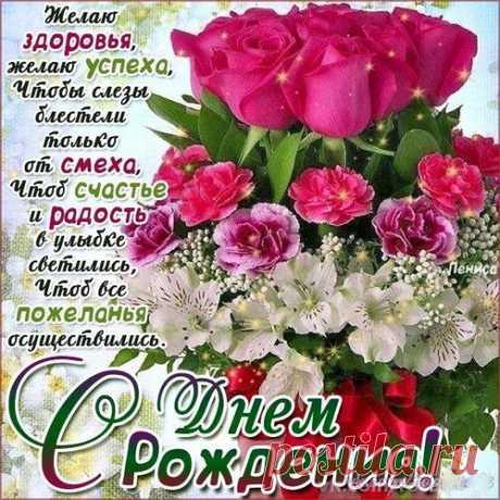 Дорогая Леночка, поздравляю с днем рождения!