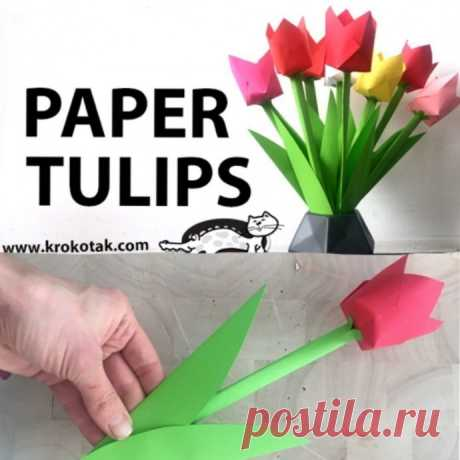 Объемные тюльпаны из цветной бумаги