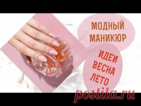 ★Модный маникюр весной и летом☆: эти варианты дизайна ногтей станут хитом!➤Стиль Жизни➤Идеи
