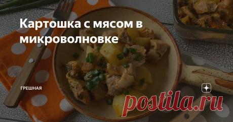 Картошка с мясом в микроволновке