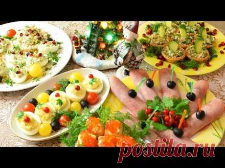 НОВИНКА!!! 5 Вкуснейших закусок / Новогоднее меню 2020 / Holiday snacks Мамины рецепты