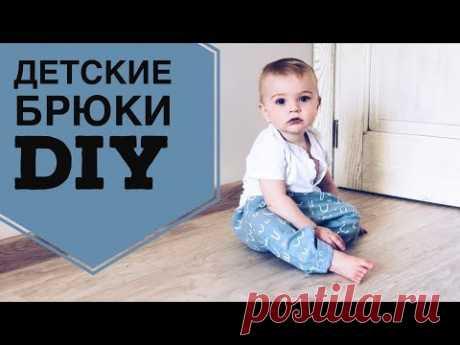 Шьем детские штаны за 30 минут/выкройка с готовой вещи/МК/DIY