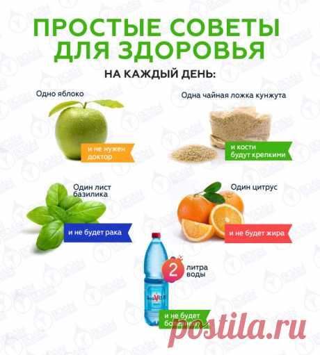 Полезные советы для здоровья Несколько полезных советов как с помощью доступных продуктов сохранить свое здоровье.