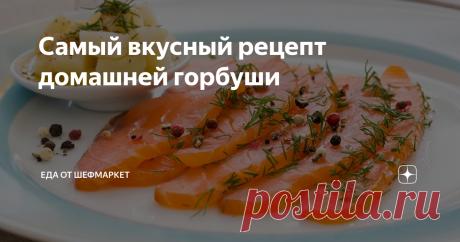 Самый вкусный рецепт домашней горбуши Красная рыба хороша в любом виде.