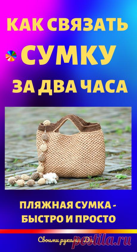 Как связать сумку за два часа: мастер-класс. Хозяйственная или пляжная сумка - быстро и просто!