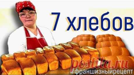 Семь рецептов приготовления хлеба в пекарне.