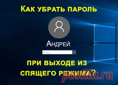 Как убрать пароль при выходе из спящего режима Windows 7 - 10.