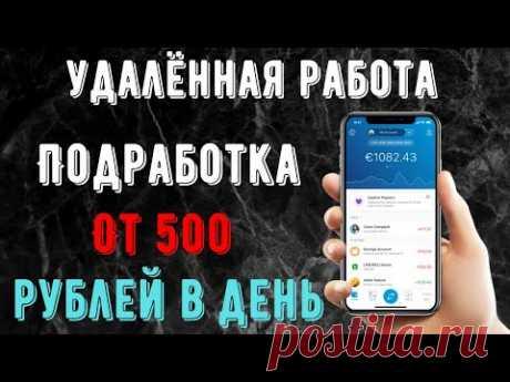 Удаленная работа. Схема работы на дому от 500 руб/день - YouTube
