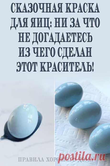Сказочная краска для яиц: ни за что не догадаетесь из чего сделан этот краситель! Вам наверняка известно, как приготовить натуральный краситель для яиц из луковой шелухи. В результате можно получить гамму от бледно-оранжевого до насыщенно-коричневого. А как насчет небесно-голубого? Вы удивитесь, но и этот оттенок можно получить, взяв продукт из холодильника...