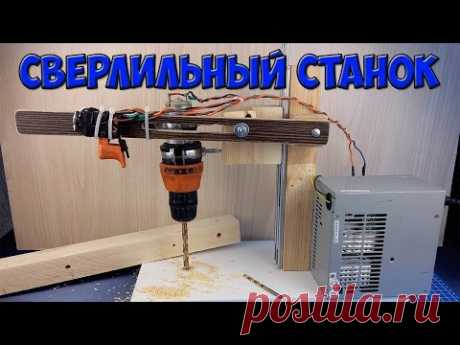 DIY Как сделать Сверлильный станок своими руками.