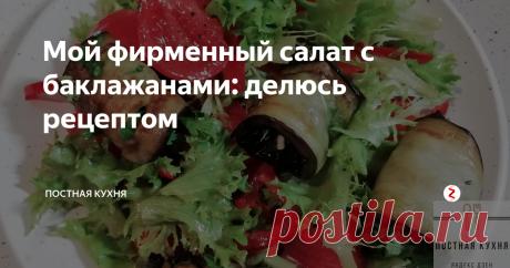 Мой фирменный салат с баклажанами: делюсь рецептом Получается очень сочный, вкусный и красивый салатик. Пальчики оближешь!