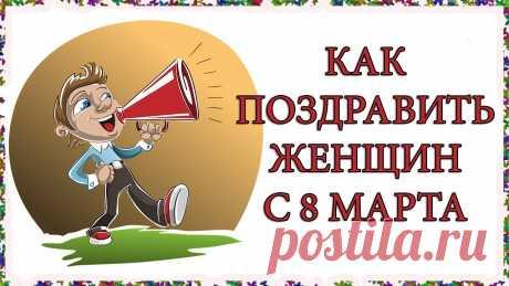 15 ИДЕЙ КАК ПОЗДРАВИТЬ ЖЕНЩИН С 8 МАРТА Как поздравить женщин с 8 Марта? Идеи - https://topsapozhok.ru/kak-pozdravit-zhenshhin-s-8-marta-na-rabote.htmlСуществует масса идей поздравить коллег женщин...