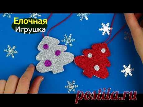Как сделать новогоднюю игрушку на ёлку из фоамирана Без клея