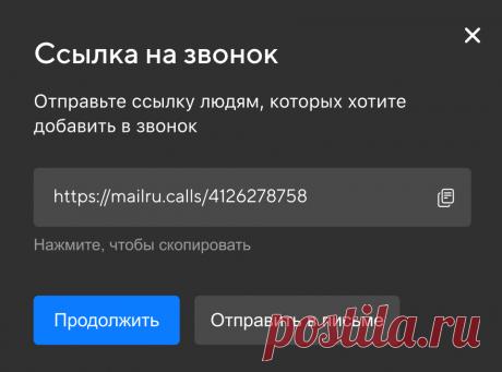 Создать звонок по ссылке — Помощь Mail.ru. Видеозвонки