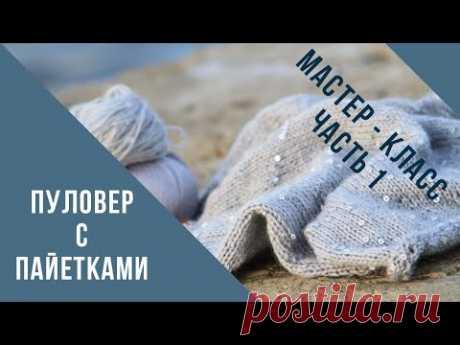 ПУЛОВЕР С ПАЙЕТКАМИ // МАСТЕР - КЛАСС // 1 ЧАСТЬ // Mariya VD.